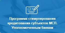 Программа стимулирования кредитования субъектов МСП
