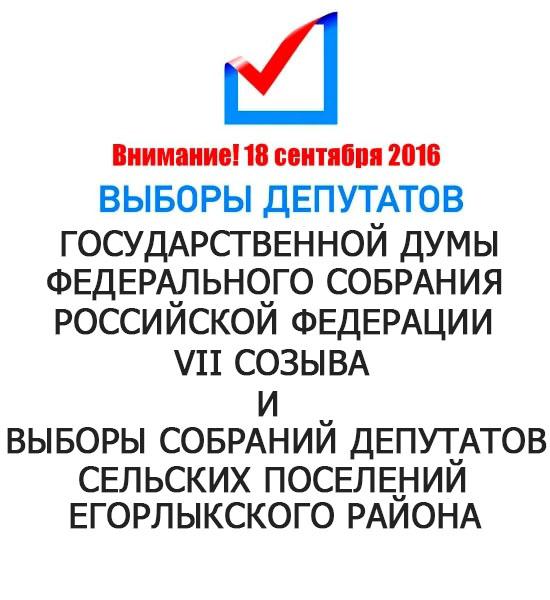 Выборы 2012