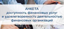 Анкета для опроса населения о доступности финансовых услуг и удовлетворенности деятельностью финансовых организаций 2021