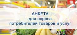 Анкета для опроса потребителей товаров и услуг 2021